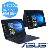 ASUS UX370UA-0161A8250U 13.3吋/i5-8250U/8G/256G SSD(皇家藍) 華碩 ZenBook 高階效能筆電 全新品 原廠配送
