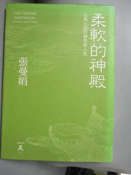 【書寶二手書T8/言情小說_GNP】柔軟的神殿-古典小說的神性與人性_張曼娟