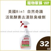 寵物家族-美國8in1 自然奇蹟-活氧酵素去漬除臭噴劑(甜瓜香味)32oz