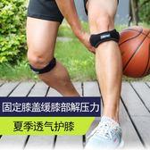 全館85折~髕骨帶運動護膝半月板損傷夏季男女士~99狂歡購