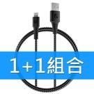 Beamingnet Flip系列快速充電傳輸線 1+1 組合 Lightning+ Micro USB