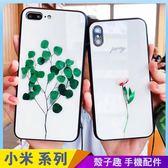 文藝綠葉 小米8 小米A2 玻璃背板手機殼 小米Mix2s 葉子 花朵 黑邊軟框 保護殼保護套
