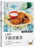 人妻的下飯常備菜:大人小孩最愛的中式、台式、日式、泰式、韓式家常菜,三餐便當...