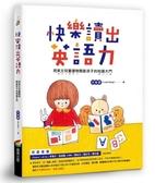快樂讀出英語力:用英文兒童讀物開啟孩子的知識大門~城邦讀書花園~