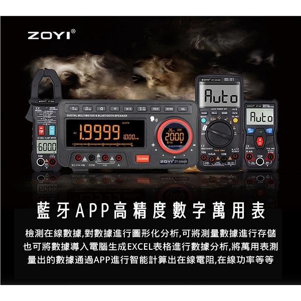 ZT-5566S 語音播報 藍牙連接 桌上型萬用表 [電世界909-2]