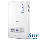 送標準安裝 莊頭北 10L大廈用屋外型電池熱水器 TH-3000RF 天然瓦斯