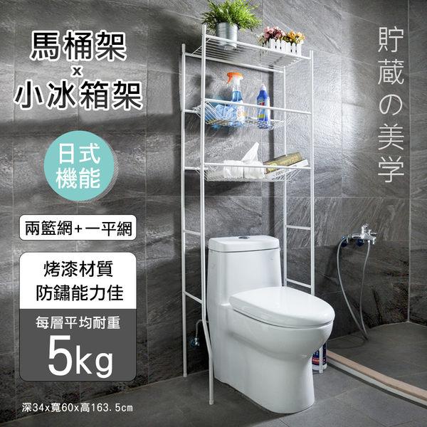 【JR創意生活】日式機能 烤漆白 MIT 馬桶置物架 (一平網+兩籃網) 廁所 浴室 收納 小冰箱架