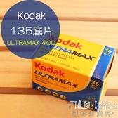 【菲林因斯特】柯達 Kodak ULTRAMAX 400度 底片相機用 彩色軟片 負片 LOMO底片