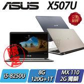 【ASUS華碩】【直升8G】【120G SSD+1TB雙碟改裝版】X507UB ◢15.6吋8代特規版筆電 ◣