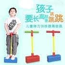 兒童長高玩具青蛙跳平衡感統訓練器材寶寶戶外運動跳跳桿室外彈跳 NMS小明同學