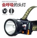 LED頭燈強光充電頭戴式手電筒【步行者戶...
