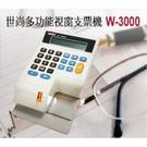 世尚(Vertex) W-3000 微電腦多功能視窗中文支票機