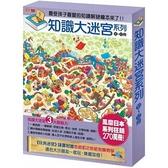 知識大迷宮系列套書第10~12冊(附贈書盒)(3冊合售)