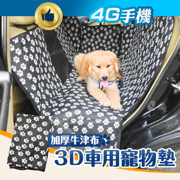 車用寵物墊 車載墊 汽車後座狗狗坐墊 防水座椅套加厚 車用寵物保潔墊【4G手機】
