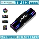 [地瓜球@] 銀欣 SilverStone TP03 ARGB M.2 SSD 固態硬碟 散熱片 導熱貼片 散熱貼片
