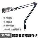 【東懋興】省電護眼雙臂夾燈 R16802...