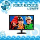 PHILIPS 飛利浦 223V5LSB2 22型雙介面超值寬螢幕液晶顯示器 電腦螢幕