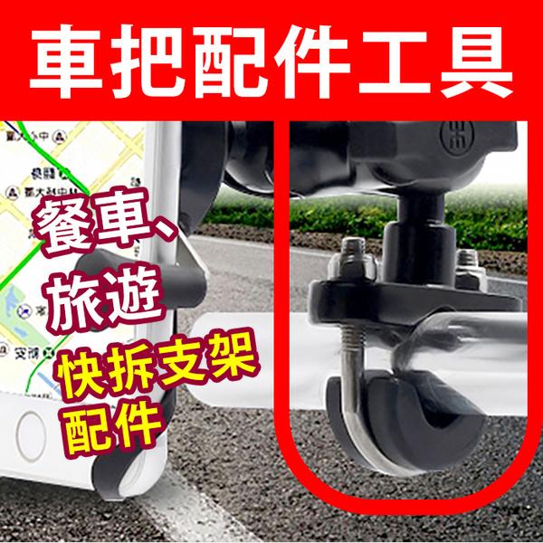 快拆手機架手把配件 (不含車架主體)  圓管U型底座 外送餐車導航車架 自行車架 腳踏車架