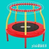 蹦蹦床家用兒童室內跳跳床小型寶寶彈跳床小孩帶護網扶手彈簧 js19752『Pink領袖衣社』