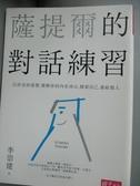 【書寶二手書T8/親子_LLJ】薩提爾的對話練習_李崇建