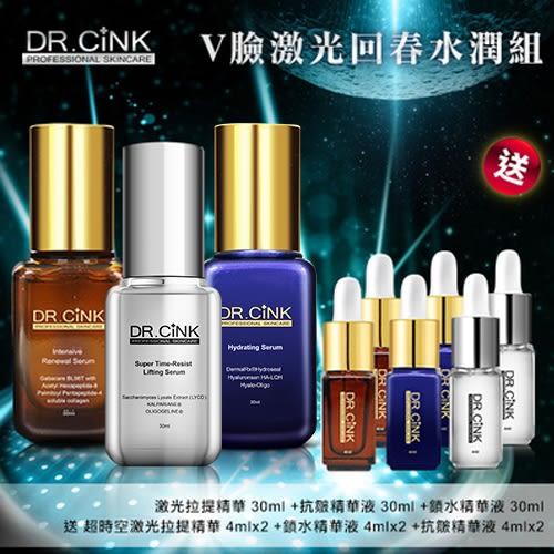 DR.CINK達特聖克 V臉激光回春水潤組【新高橋藥妝】小銀+升級藍+小咖+迷你(藍咖銀)x2