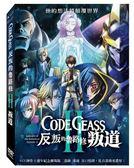 CODE GEASS反叛的魯路修II 叛道 DVD | OS小舖