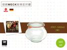 德國WECK玻璃密封罐#901-560m...