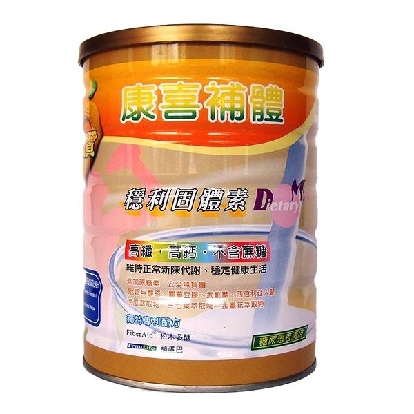 【送隨身包6包】康喜補體 穩利固體素 香草口味900g 糖友適用 高纖 高鈣 康兒喜