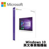 Microsoft 微軟 Windows 10 PRO 英文專業隨機版 (軟體一經拆封,恕無法退換貨)