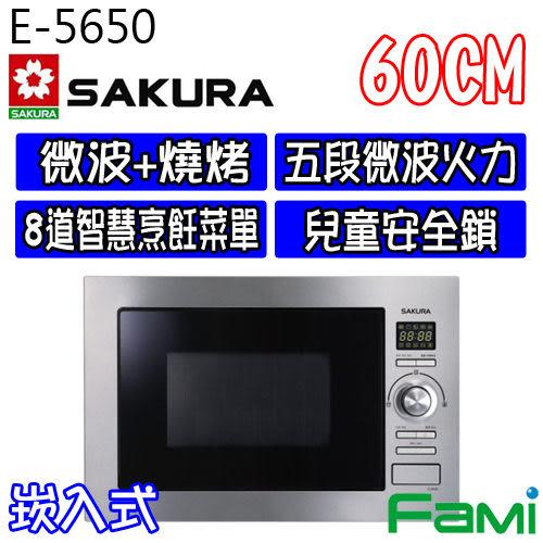 【fami】櫻花 微波 烤箱 E-5650 (60CM) 嵌入式 微波烤箱