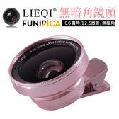 LIEQI 廣角鏡頭 無暗角 0.6X廣角 12.5X微距 自拍神器 手機 夾式 鏡頭 直播 LQ025