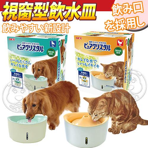 【培菓平價寵物網】GEX》超方便視窗型寵物犬貓用飲水機流動飲水器1.5L