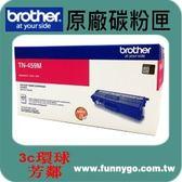 BROTHER 兄弟 原廠紅色碳粉匣 超高容量 TN-459 M