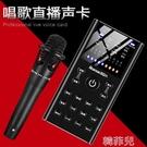 變聲器 直播設備聲卡套裝全套裝備手機電腦台式通用快手網紅主播唱歌專用 韓菲兒