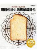 (二手書)荻山和也╳cuoca用麵包機烘焙專業級麵包