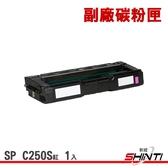 SHINTI RICOH SP C250S 紅 副廠環保碳粉匣 適用C261DNw/C261SFNw