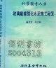 二手書R2YB76年11月初版《玻璃纖維強化水泥施工秘笈》張誌純 徐氏基金會