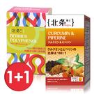 北条博士 Dr.Hojyo 1+1 未來不薑就組【新高橋藥妝】薑黃素&胡椒鹼60粒+白淨肌(效期:2022.01.29)