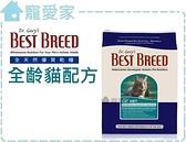 【寵愛家】-免運-BEST BREED貝斯比 全齡貓配方 貓飼料5.4kg