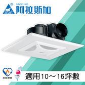 阿拉斯加  換氣/排風扇 大風地-768/營業型-220V