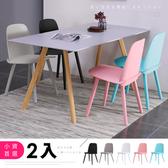 【家具+】2入組-柯尼北歐玩味設計簡約休閒椅/餐椅/戶外椅(5色任選)藍+灰