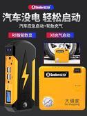 汽車應急電源 汽車應急啟動電源啟動充氣一體機車載電瓶打火器輪胎充氣汞