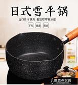 不黏鍋 日式雪平鍋 熱奶鍋不黏鍋 單柄不沾家用小湯鍋燉鍋燃【快速出貨】