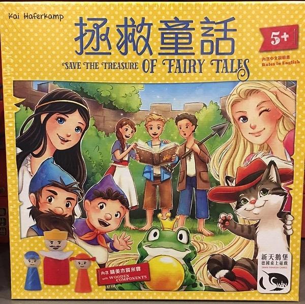 『高雄龐奇桌遊』 拯救童話 save the treasure of fairy tales 繁體中文版 ★正版桌上遊戲專賣店★