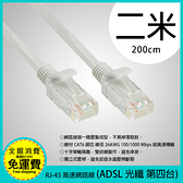 2米【RJ-45】CAT.6 高速網路線 支援ADSL/網路光纖/MOD 網路數據線 一體成型不易斷裂