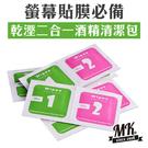 【五入$99免運】防疫必備酒精清潔包 2...