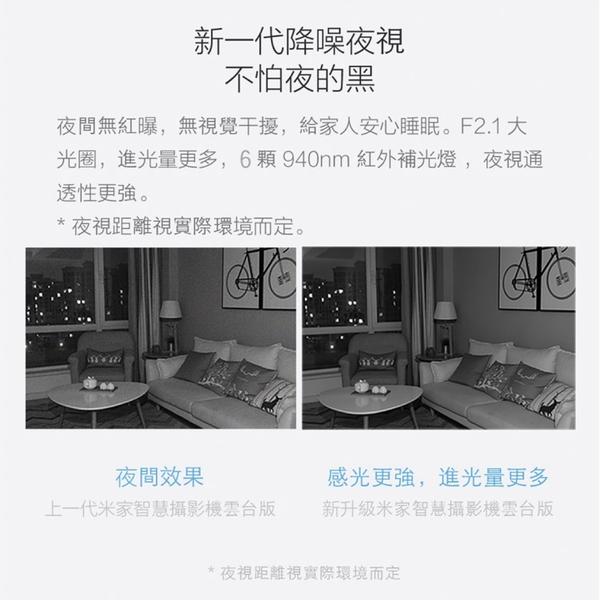 小米智能攝像機 雲台版 1080P高畫質 360度視角 小米攝影機 監視器 攝影機 米家攝像機