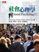 (二手書)社會心理學 (原書第八版)