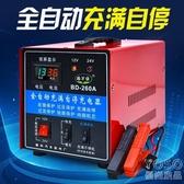電瓶車充電器 汽車電瓶充電器蓄電池充電機12v24v伏通用型全自動智能修復大功率 快速出貨YJT