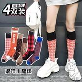 4雙裝 小腿襪長筒襪子女日系jk中筒過膝半高筒薄款街頭潮【貼身日記】